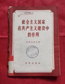 社会主义国家在共产主义建设中的作用  59年1版1印 包邮挂刷