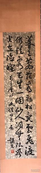 郑诵先    书法   【卖家包邮】   纯手绘    自鉴