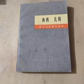 内科儿科医学卫生普及全书