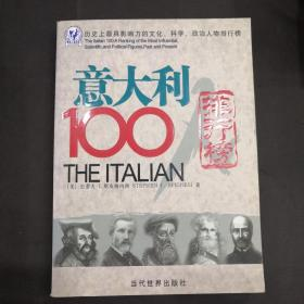 意大利100排行榜