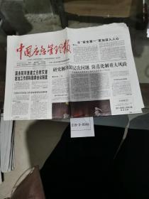 中国应急管理报2019年4月10日