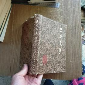 王力文集第二卷  一版一印 馆藏 盖章  实物拍图 无勾画