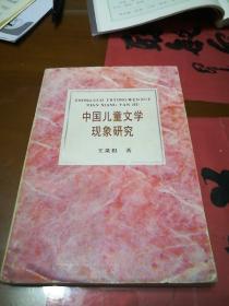 中国儿童文学现象研究