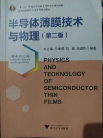 半导体薄膜技术与物理(材料科学与工程 第2版)/高等院校材料专业系列规划教材