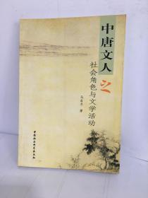 中唐文人之社会角色与文学活动