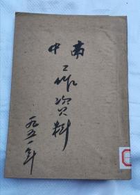中南工作资料 第一期至第七期 包邮挂刷