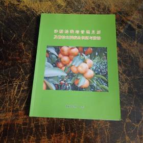 沙糖桔栽培管理月历及柑桔主要病虫害识别与防治