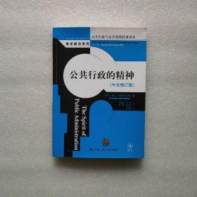 公共行政的精神(中文修订版)