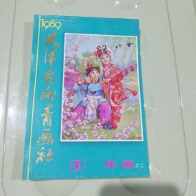 1989天津杨柳青画社 1年画之二