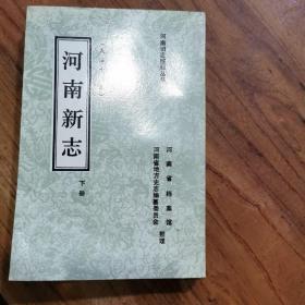 (民国十八年)河南新志(下册)