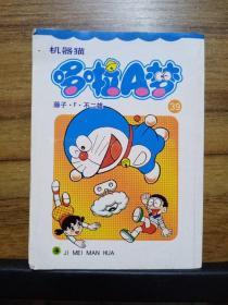 机器猫哆啦A梦 39 (2007年1版17次)