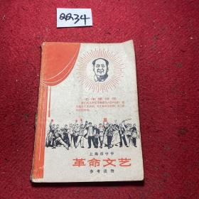 上海市中学革命文艺参考读物