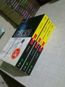 数位易经,全三册,带一张光盘,陈文德