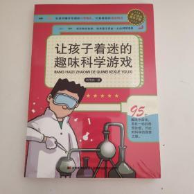让孩子着迷的趣味科学游戏(中国科技馆送给孩子们的新年礼物,杨振宁鼓励孩子早做实验。)