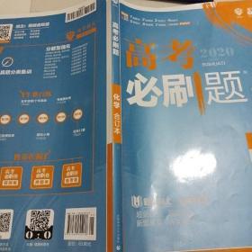 理想树2020新版 高考必刷题 化学合订本 67高考总复习辅导用书