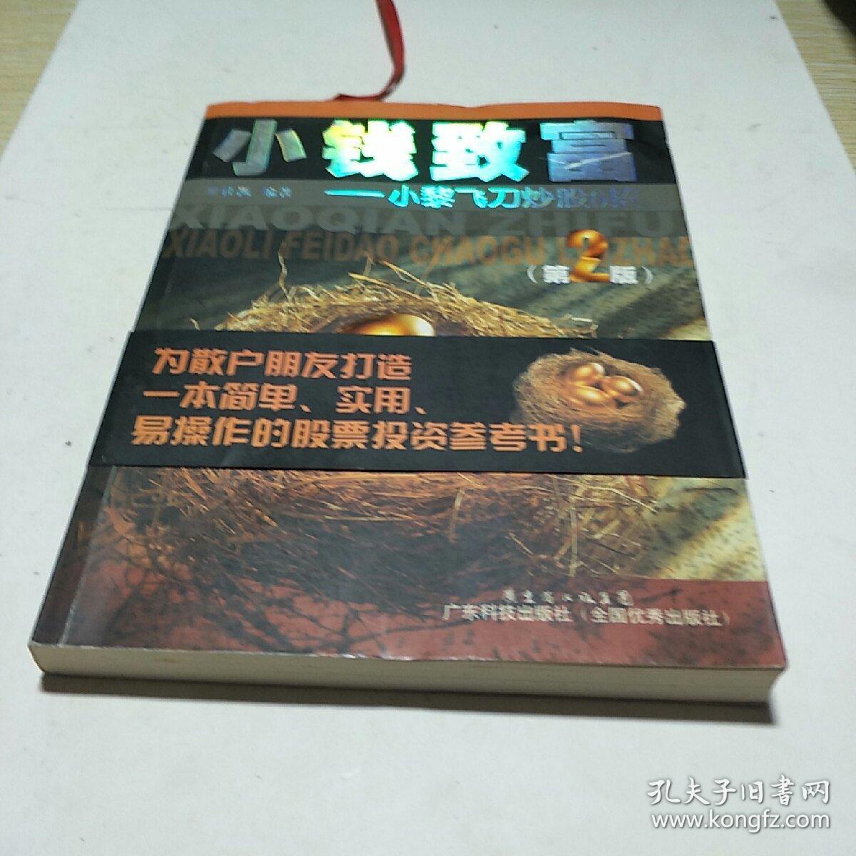 小钱致富——小黎飞刀炒股6招(第2版)