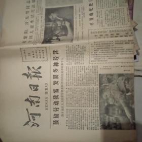 河南日报1983.6.29