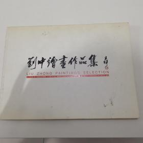 刘中绘画作品集(画家签赠本)