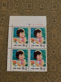 T92(2-1)儿童邮票四方连