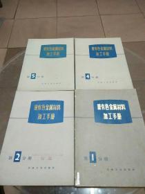重有色金属材料加工手册(第1-5分册缺第3分册)
