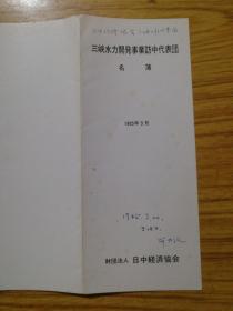 三峽水力开発事业访中代表团,薛世仪签名签