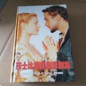 莎士比亚喜剧悲剧集 硬精装01年一版二印