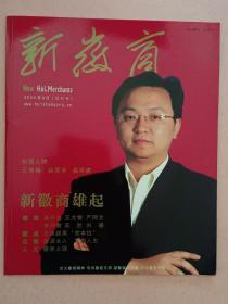 新徽商【2006年8月】试刊号