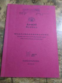 古代北方少数民族名号与崇山习俗考论