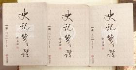 史记笺证 贰 世纪、柒 列传、捌 列传  【软精装】3册合售