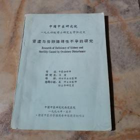 中国中医研究院1994级博士研究生学位论文-肾虚与排卵障碍性不孕的研究