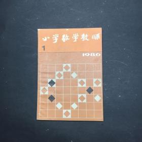 小学数学教师 1986.1