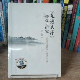 《毛诗大序》接受史研究:儒学文论进程与士大夫心灵变迁