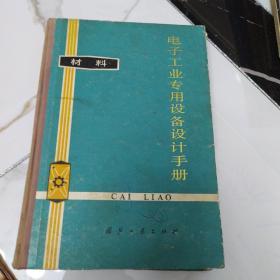 电子工业专用设备设计手册(材料)