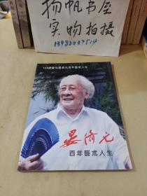 晏济元百年艺术人生