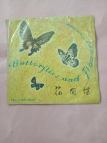 中国唱片 黑胶  广东音乐《花间蝶》《平湖秋月》《一锭金》《西江月》《怀念》《紧中慢》《满园春色》《百尺竿头》