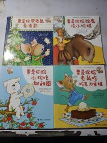 要是你给老鼠吃饼干系列 4册合售