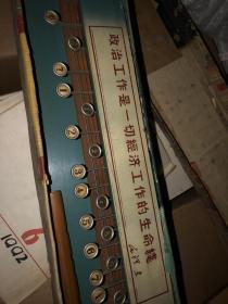 文化大革命1968年,北京乐器社,快乐琴