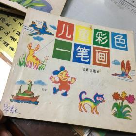 儿童彩色一笔画