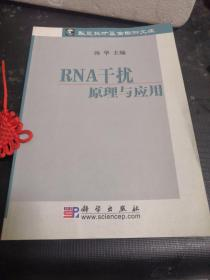 RNA干扰原理与应用.