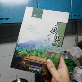 甘肃史话丛书:康县史话