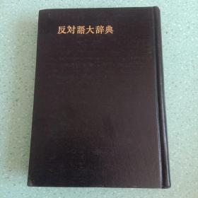 反对语大辞典 日文