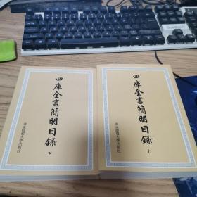 四库全书简明目录(全二册)