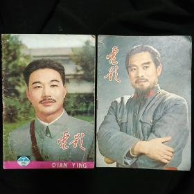 《电影》1980年第1期 1981第7期 32开 沈阳市电影公司编印 稀见刊物 私藏 书品如图