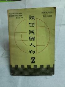 陕西民国人物2