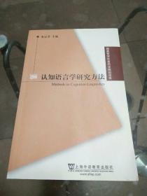 国家哲学社会科学规划项目:认知语言学研究方法
