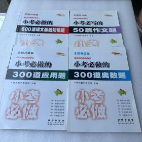 小考必做的300道奥数题 +300道应用题+50篇作文题+600道语文基础知识题(四本合售)68所名校教科所 主编