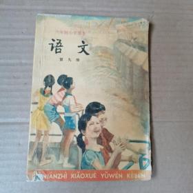 六年制小学课本 (试用本)语文  第九册
