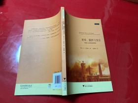 延续、偶然与变迁:英国工业革命的特质(2013年1版1印)