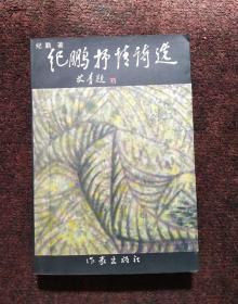 纪鹏抒情诗选》作者签赠本 2000年1版1印 印2千册