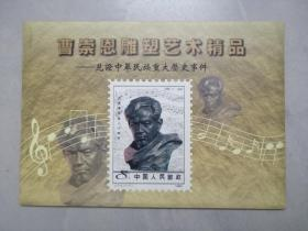 曹崇恩雕塑艺术精品 (邮册)